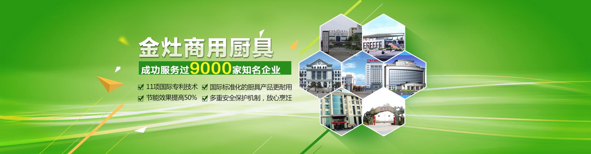 北京商用厨房设备