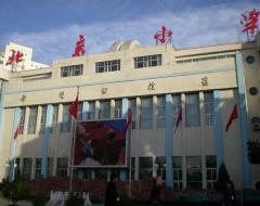 北京小学工程