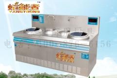 食堂专用电磁小炒炉